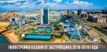 Казань лигал 2019 – 2018-2019