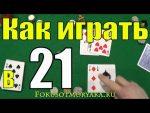 Правила двадцать одно – Как играть в 21? Карточная игра 21 очко (Двадцать одно)