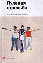 Правила стрельбы из винтовки пневматической винтовки – Методическая разработка «Основы стрельбы из пневматической винтовки»