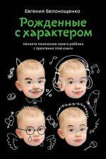 Белонощенко евгения – Книга Рожденные с характером читать онлайн бесплатно, автор Евгения Белонощенко на Fictionbook
