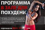 Комплекс тренировок для похудения в тренажерном зале для девушек – лучшие упражнения и пример меню питания