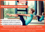 Набор упражнений для похудения дома – Упражнения для похудения — 15 самых эффективных упражнений