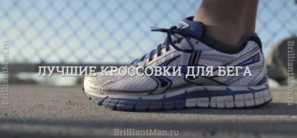 a896f954 Какие кроссовки лучше всего подходят для бега? Этим вопросом задается  внушительное количество мужчин, причем не только профессиональные  спортсмены, ...