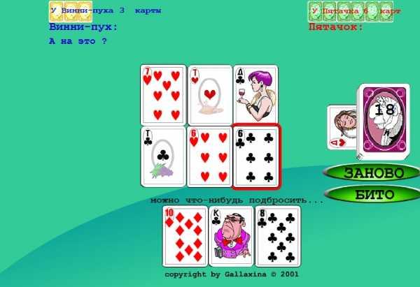 карточные игры дурак переводной