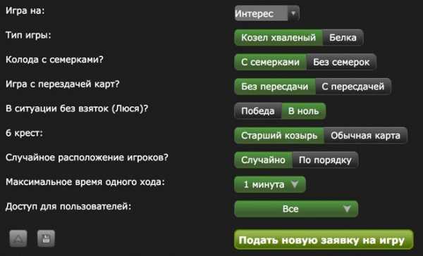 Играть в козла карты онлайн бесплатно без регистрации с компьютером бесплатно казино вулкан для андроидов