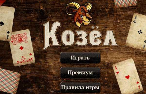 Играть в козла карты онлайн бесплатно без регистрации с компьютером бесплатно игровые автоматы клубники большие ставки