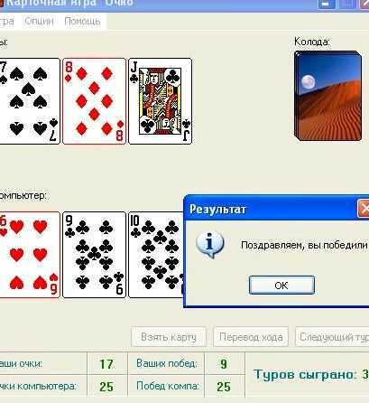 Как на картах играть в 21 очко в карты 36 карт джеймс бонд казино рояль девушка