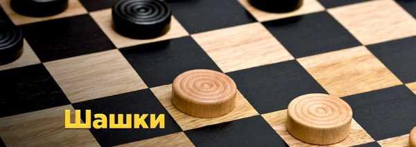 игра в шашки онлайн на реальные деньги