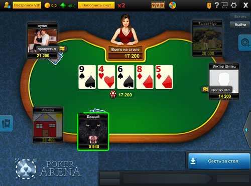 Покер арена играть онлайн бесплатно на русском сейчас без регистрации и смс игра карты время приключений играть бесплатно