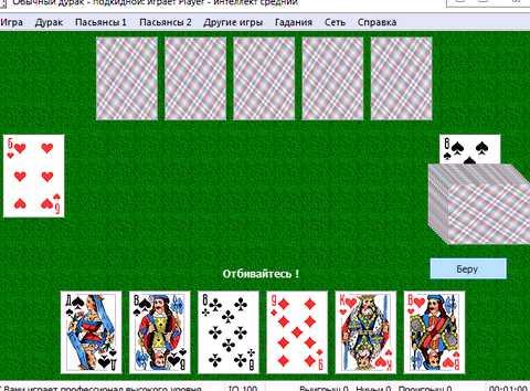 Играть онлайн в карты дурака для взрослых казино джек смотреть онлайн фильмы